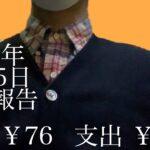 【お金】副業について考えた一日でした。 アラフィフおじさん、2021年1月25日の収支 (収入: ¥76 / 支出: ¥822)