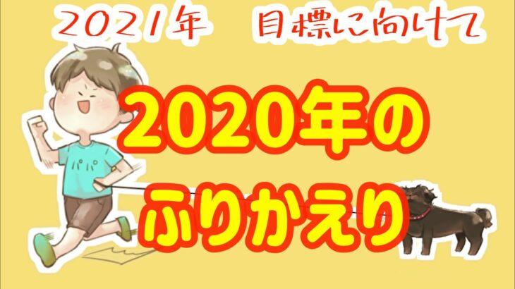 【副業で成果を出すために!】2021年の目標を達成するために、2020年の振り返り(検証)ます!