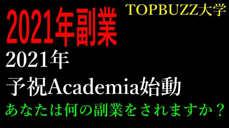 【副業×サラリーマン】2021年予祝Academia始動‼あなたは2021年何の副業をしますか?【バズビデオ・トップバズ・ブックメーカー投資・TOPBUZZ大学】