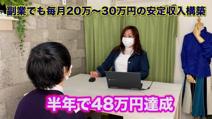 【転売 物販 成果】副業でも毎月20万円〜30万円の安定収入構築