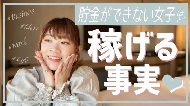 貯金ができない女子は稼げる♡【30代/副業/起業】