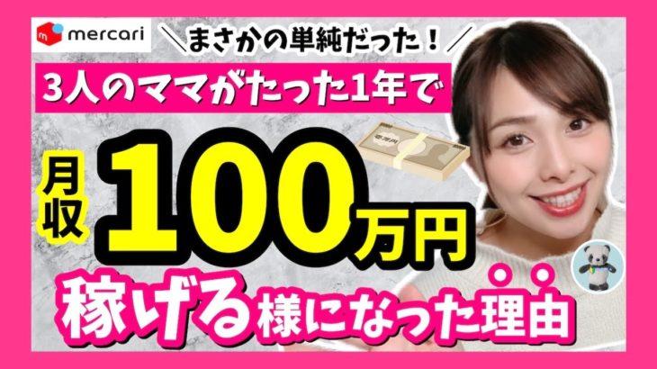 【メルカリで稼ぐ】3人のママが1年で月収100万円達成した理由述べる!【在宅ワーク】
