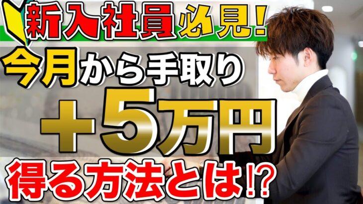 【最新副業】サラリーマンが今月からプラス5万円副収入を得る驚きの方法とは⁉︎〜これを見れば完璧〜