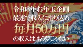 収入爆増計画  50万円のお年玉キャンペーン 副業 詐欺 返金 評判 評価 暴露 検証 レビュー