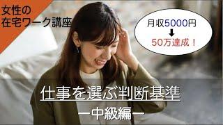 【在宅ワーク副業】普通の主婦でも月50万稼げる!稼ぐための選択【確実に稼ぐ中級編】