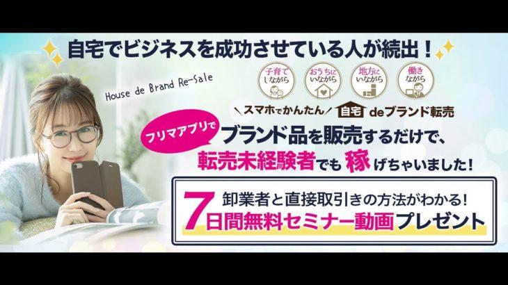 【転売 物販 成果】副業でも50万円の安定収入に成功した秘密を大公開!!