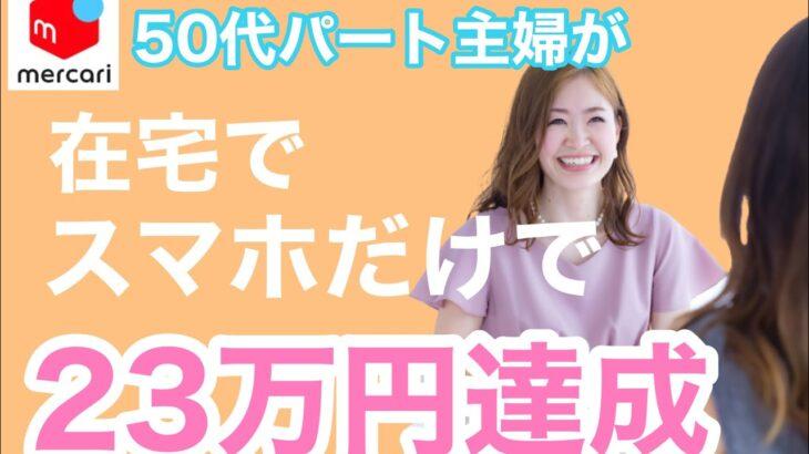 【メルカリ/副業】50代パートシングルマザーが在宅で23万円達成♡インタビューしてみた動画