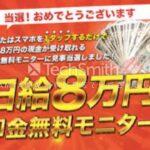 川本真義 日給8万円即金無料モニター  副業 詐欺 返金 評判 評価 暴露 検証 レビュー