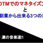 DTMでのマネタイズ方法と副業から稼げる3つの業種