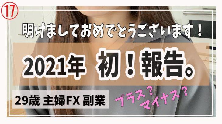 【主婦FX】第17回!新年一発目は?アンビションシステム報告。