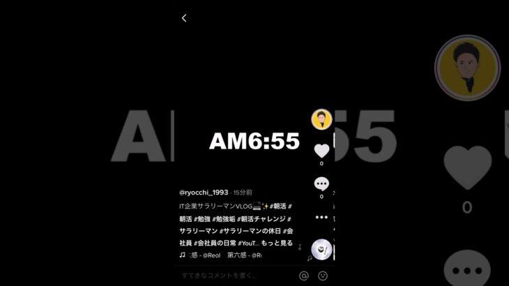 IT企業サラリーマンVLOG💻✨ #shorts #朝活 #副業 #勉強