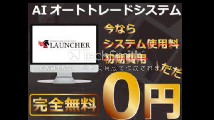 LAUNCHER(ランチャー) 副業 詐欺 返金 評判 評価 暴露 検証 レビュー