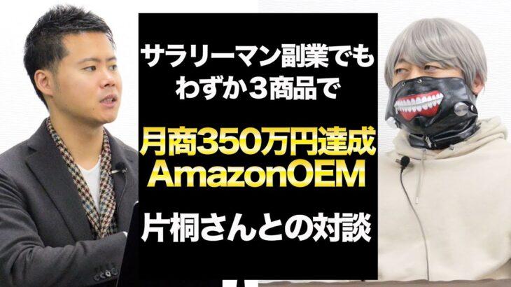 サラリーマンの副業でも中国輸入OEM・ODM×Amazon販売3商品だけで月商355万円利益100万円達成した片桐さんとの対談