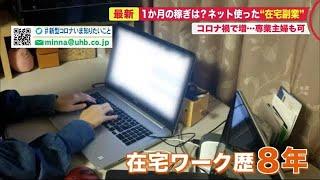 """注目!ネットを使った""""在宅副業"""" 子育てや介護で多忙な専業主婦もOK メリットは? (21/01/09 10:00)"""