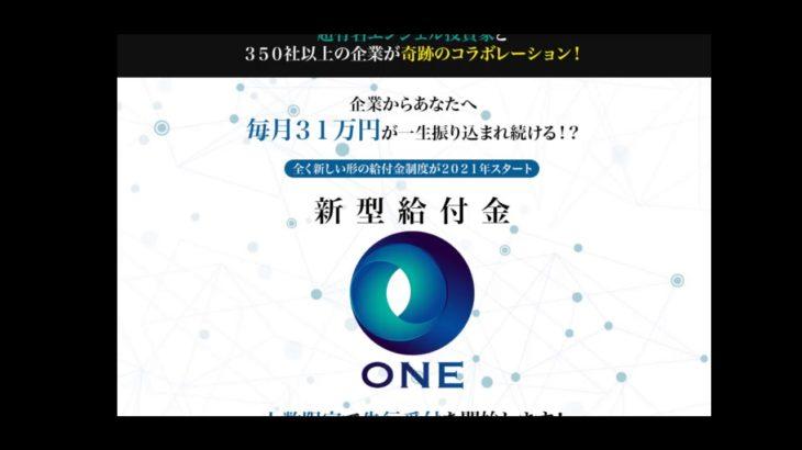 【武田真一】新型給付金「ONE」の評判は? 詐欺 返金 レビュー 評価 暴露 検証