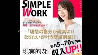 石川善光 SIMPLEWORK(シンプルワーク) 副業 詐欺 返金 評判 評価 暴露 検証 レビュー
