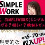 石川善光 SIMPLEWORK(シンプルワーク)は稼げる?怪しい?検証レビュー