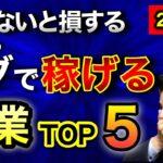 タダで稼げる副業TOP5【2021年版】