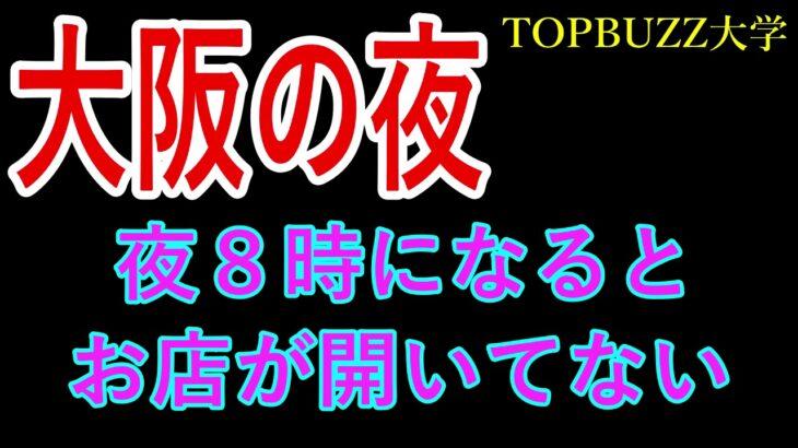 【副業×サラリーマン】緊急事態宣言後の大阪の夜‼サラリーマンが副業をするなら今がベストなタイミング【バズビデオ・トップバズ・ブックメーカー投資・TOPBUZZ大学】