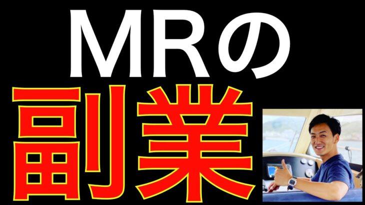 【副業で年収UP!】MRは副業をやるべきか!?