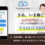 【五十嵐冬馬】VANGUARD(ヴァンガード)は怪しい投資詐欺?深く突っ込んで検証!