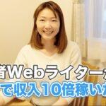 【副業】初心者Webライターから始めて3か月で売上と収入を10倍以上に増やした方法
