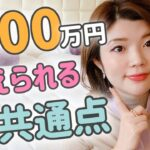 月収100万円叶える人の共通点【女性起業、副業】