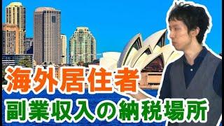 海外居住者で副業収入の税金は?現地それとも日本に支払う?