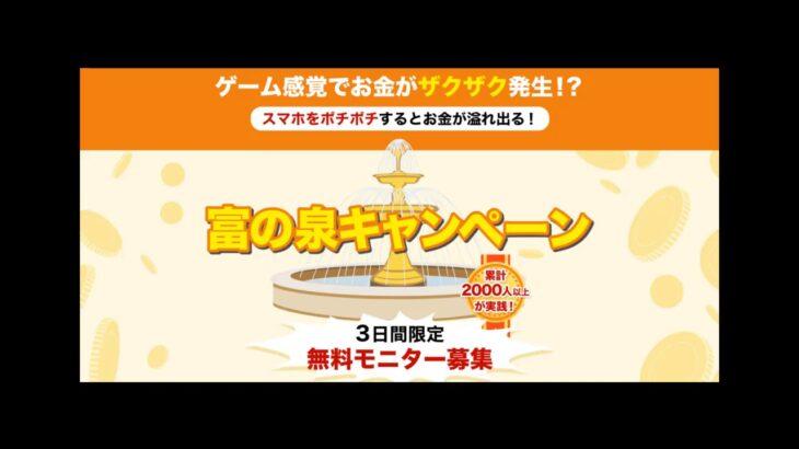 【大谷健】 富の泉キャンペーンは稼げる? 詐欺 返金 レビュー 評価 暴露 検証