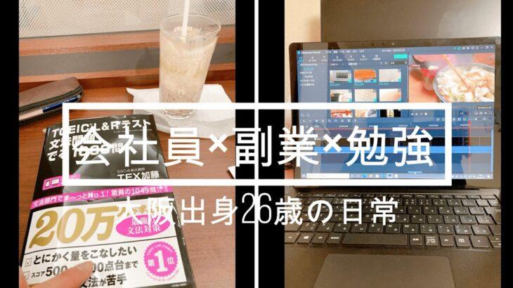 大阪出身26歳の会社員×副業×勉強(ゆるーい休日)