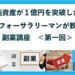 【第一回副業講座】純資産が1億円を突破した 上智大学卒 アラフォーサラリーマンが副業の始め方を教えます