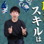 稼げるスキルはこれだ!【超普通の会社員→年収1億円社長になるには??】