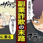 【漫画】副業詐欺にあった男の末路。スマホ1台で100万円稼げる…甘い言葉で借金地獄に…【メシのタネ】