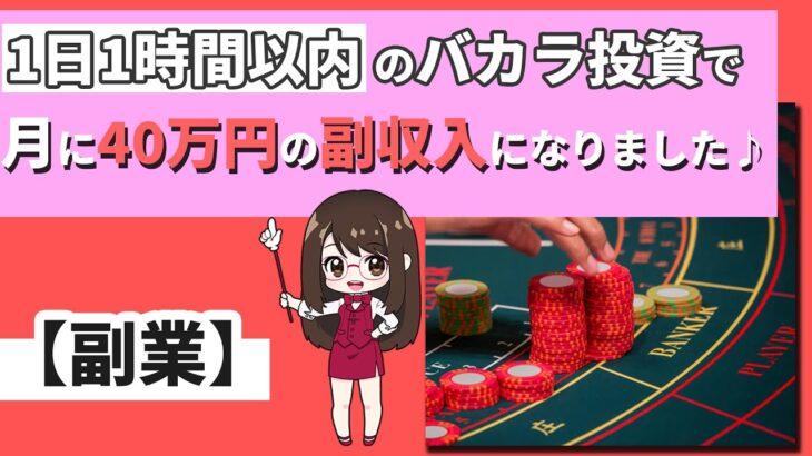 【副業】1日1時間以内のバカラ投資で月に40万円の副収入になりました♪