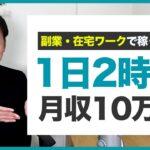 【在宅副業】1日2時間の作業で月収10万円稼ぐ方法|現役WEBデザイナーが解説