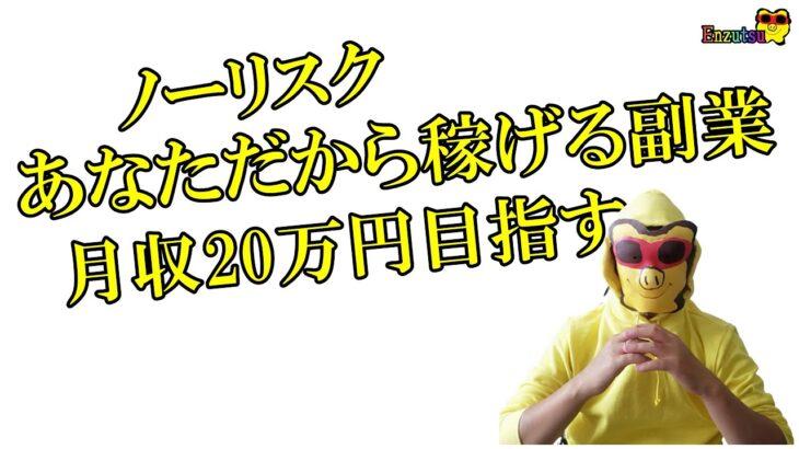 【必見副業】ゼロから月20万円を目指す副業!あなただからこそ稼げる!在宅副業!サラリーマン副業!お小遣い稼ぎ