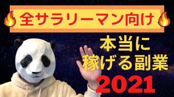 【最強の副業】サラリーマンは会社を利用してぼろ儲けしろ!!(2021年は100%コレです)