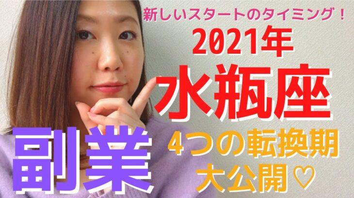 【2021年水瓶座】新たな収入源をつくる『4つの転換期』大公開♡<仕事運・副業運>