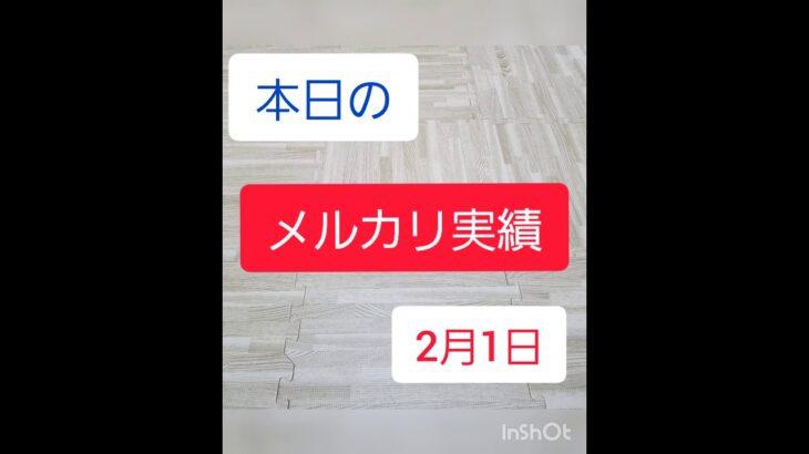 【古着転売】メルカリ副業パパの実績公開 ~2月1日~