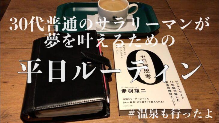 【ルーティン】副業 & 勉強 サラリーマンの平日ルーティン(21/02/08~21/02/12)【Vlog】