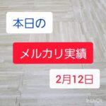 【古着転売】メルカリ副業パパの実績公開 ~2月12日~
