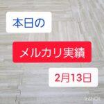 【古着転売】メルカリ副業パパの実績公開 ~2月13日~