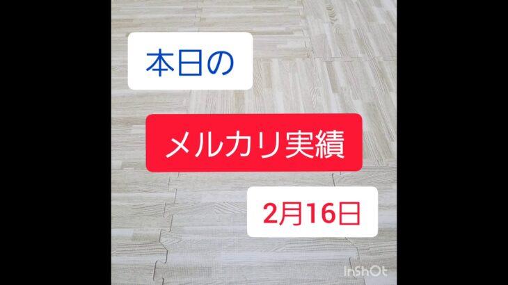【古着転売】メルカリ副業パパの実績公開 ~2月16日~