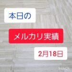 【利益公開】古着転売メルカリ副業パパの実績公開 ~2月18日~