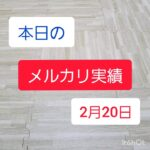 【古着転売】メルカリ副業パパの実績公開 ~2月20日~【利益公開】