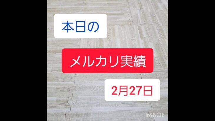 【古着転売】メルカリ副業パパの実績公開~2月27日~