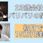 副業初心者の23歳会社員が物販始めて初月で15万円稼がれました!【ほぼノーカット】