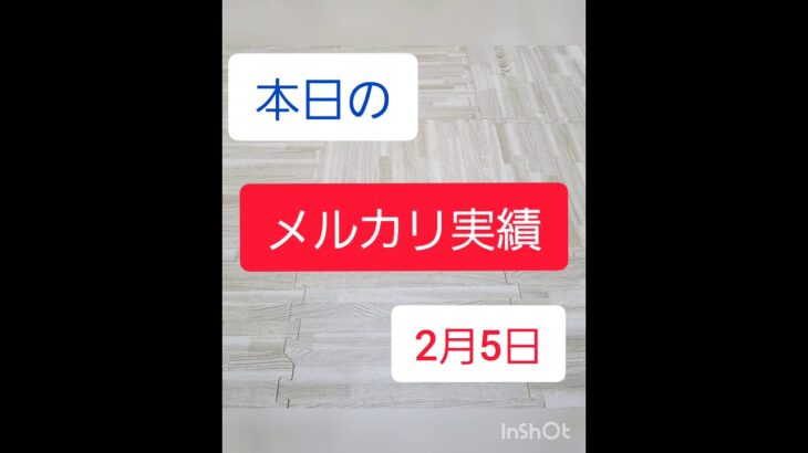 【古着転売】メルカリ副業パパの実績公開 ~2月5日~