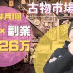 【副業で稼ぐ方法】主婦の方にオススメのブランド品転売で月利26万円☆仕入れは月に1回☆実績公開