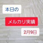 【古着転売】メルカリ副業パパの実績公開 ~2月9日~